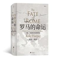 京东PLUS会员:汗青堂丛书027·《罗马的命运:气候、疾病和帝国的终结》