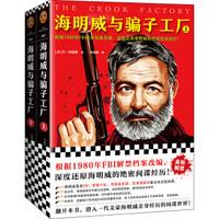 《海明威与骗子工厂》(读客外国小说文库)