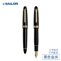 SAILOR 写乐 11-2021/2024 大型鱼雷 21K钢笔