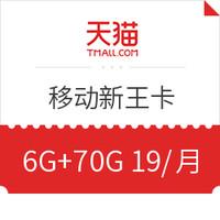 China Mobile 中国移动 新王卡(6G通用+70G定向、100分钟、19元/月)
