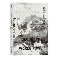 《汗青堂丛书·地理与世界霸权》