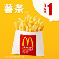 限部分用户:麦当劳 薯条(小) 单次券