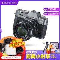 FUJIFILM/富士XT30(18-55)深银(即雅墨灰) 富士 微单 相机 xt20升级款 2610万像素 变焦套装