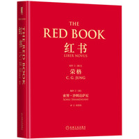 《红书》荣格传世奇书