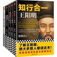 京东PLUS会员:《知行合一王阳明》(全集1+2+3+4+传习录,套装共5册)