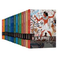 《伟大的博物馆》(1-16卷)