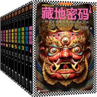 《藏地密码珍藏版大全集》套装共10册