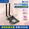 Acasis 阿卡西斯 AX200 WiFi 6 網卡