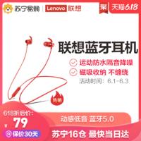 聯想運動藍牙耳機X1紅色無線跑步男女雙耳掛耳入耳式頸掛脖式磁吸