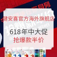 必看活动:GNC健安喜官方海外旗舰店  618年中大促狂欢