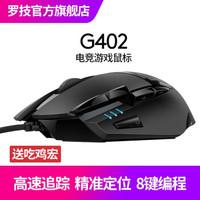 罗技G402有线游戏鼠标