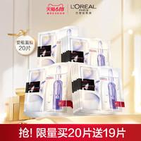 L'OREAL PARIS 欧莱雅 复颜玻尿酸水光充盈导入安瓶鲜注精华面膜 37片
