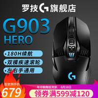 罗技G903HERO无线鼠标游戏电竞RGB机械便携FPS吃鸡绝地求生英雄联盟CF宏编程支持无线充电 G903 HERO