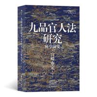 京东PLUS会员:《汗青堂丛书047·九品官人法研究:科举前史》