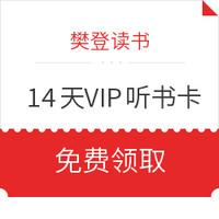 值友专享、优惠券码:樊登读书 14天VIP听书卡