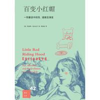 《新知文库42·百变小红帽:一则童话中的性、道德及演变》