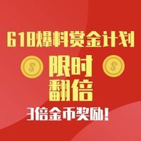 618爆料赏金计划:成为爆料王者 赢万元大奖