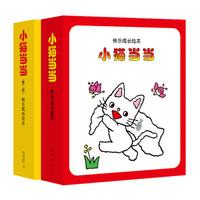 小猫当当(套装全20册) (爱心树童书)