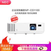 NEC 日电 NP-CD1100 投影仪