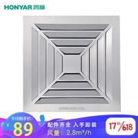 鸿雁(HONYAR)P0318L 换气扇集成吊顶 铝扣板 厨房卫生间大功率排风排气扇 静音