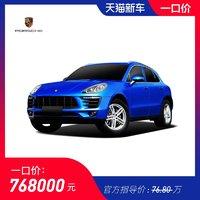 保时捷 2020款 Macan GTS 2.9T 新车订金