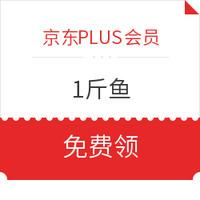 京东PLUS会员:新辣道火锅店1斤鱼券