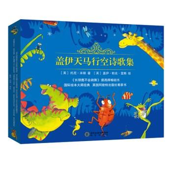 《盖伊天马行空诗歌双语故事集》(套装全8册)
