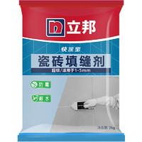 立邦 快涂宝防霉耐水瓷砖填缝剂 2kg