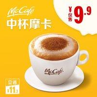 麦咖啡  中杯摩卡 单次券 电子优惠券代金券