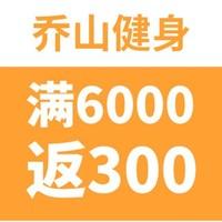 促销活动:顺电网上商城乔山跑步机促销活动