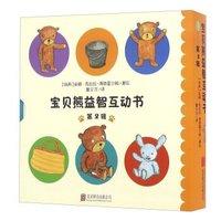 童立方·宝贝熊益智互动书系列 第2辑 (套装全4册)