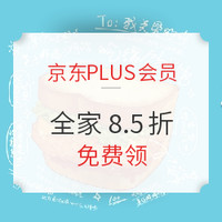 京东PLUS会员:全家便利店 8.5折起优惠券