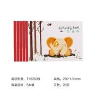 M&G 晨光 绘画图画本 18K/20张 5本装