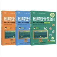 《图解数学思维训练课:建立孩子的数学模型思维训练课》套装3册