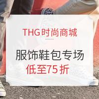 海淘活动:THG集团时尚商城 服饰鞋包促销活动汇总