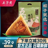 WU FANG ZHAI 五芳斋 新鲜粽子猪肉粽蛋黄粽豆沙粽 100g*10 *2件