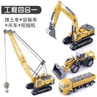 合金仿真挖掘模型套装(折叠吊车+挖掘机+铲车+运输车)