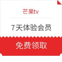 芒果TV   7天体验会员