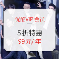 促销活动:优酷VIP会员超值折扣 年卡享5折