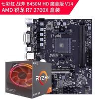 百亿补贴:AMD 锐龙 R7-2700X CPU处理器 + COLORFUL 七彩虹 战斧 B450M-HD 魔音版 V14 主板 板U套装
