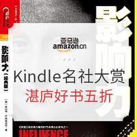 促销活动:亚马逊中国 Kindle名社大赏 湛庐好书