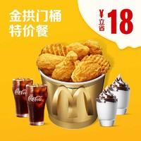 McDonald's 麦当劳 金拱门桶特价餐 单次券