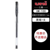 UNI 三菱 UM-100 中性笔 0.5mm 黑色 单支装