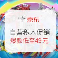 促销活动:京东 京选丨致砖  自营积木狂欢购