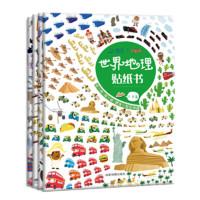 《世界地理贴纸书》注音版 全4册