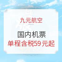 九元航空促销!毕业季暑期游机票