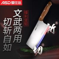 爱仕达(ASD)不锈钢切片菜刀