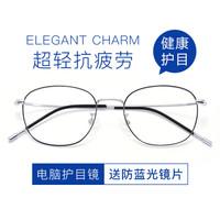 CHASM 17150 防蓝光近视眼镜框+1.60防蓝光护目镜片