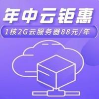 限新用户:华为云 1C2G1M 云耀云服务器 88元一年