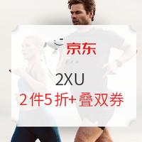 必看活动:京东 2XU旗舰店 专业压缩品牌,打折啦!!